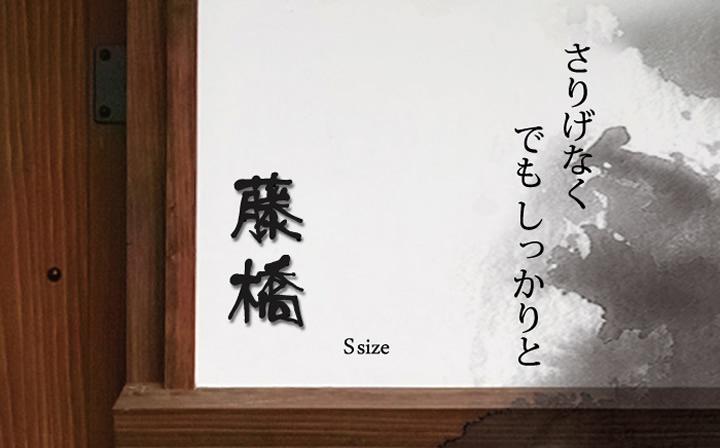 表札 ステンレス こだわりの和風漢字ステンレス表札【LCSJ-01】