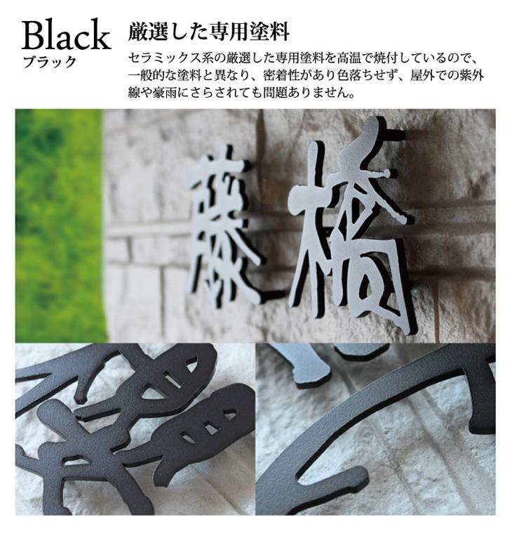 表札 ステンレス ブラック厳選した専用塗料