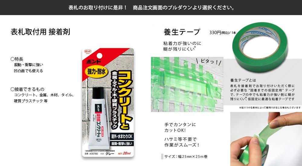 表札 取り付け 取付 養生テープ 接着剤
