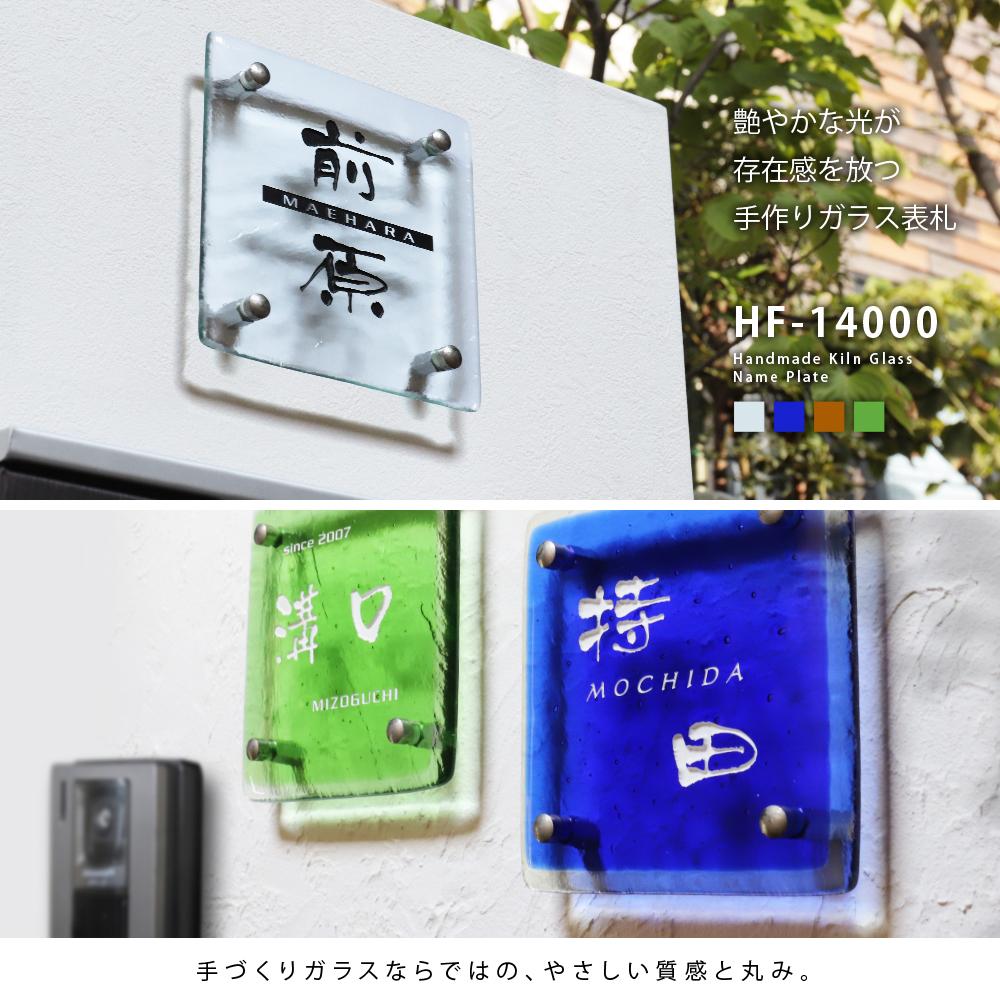 表札 ガラス ガラス職人自慢の艶やかなシンプルガラス表札【HF-14000】