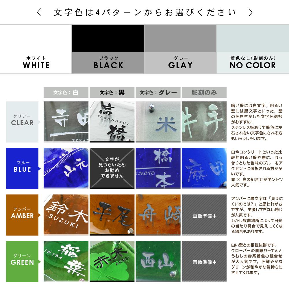 表札 ガラス カラー