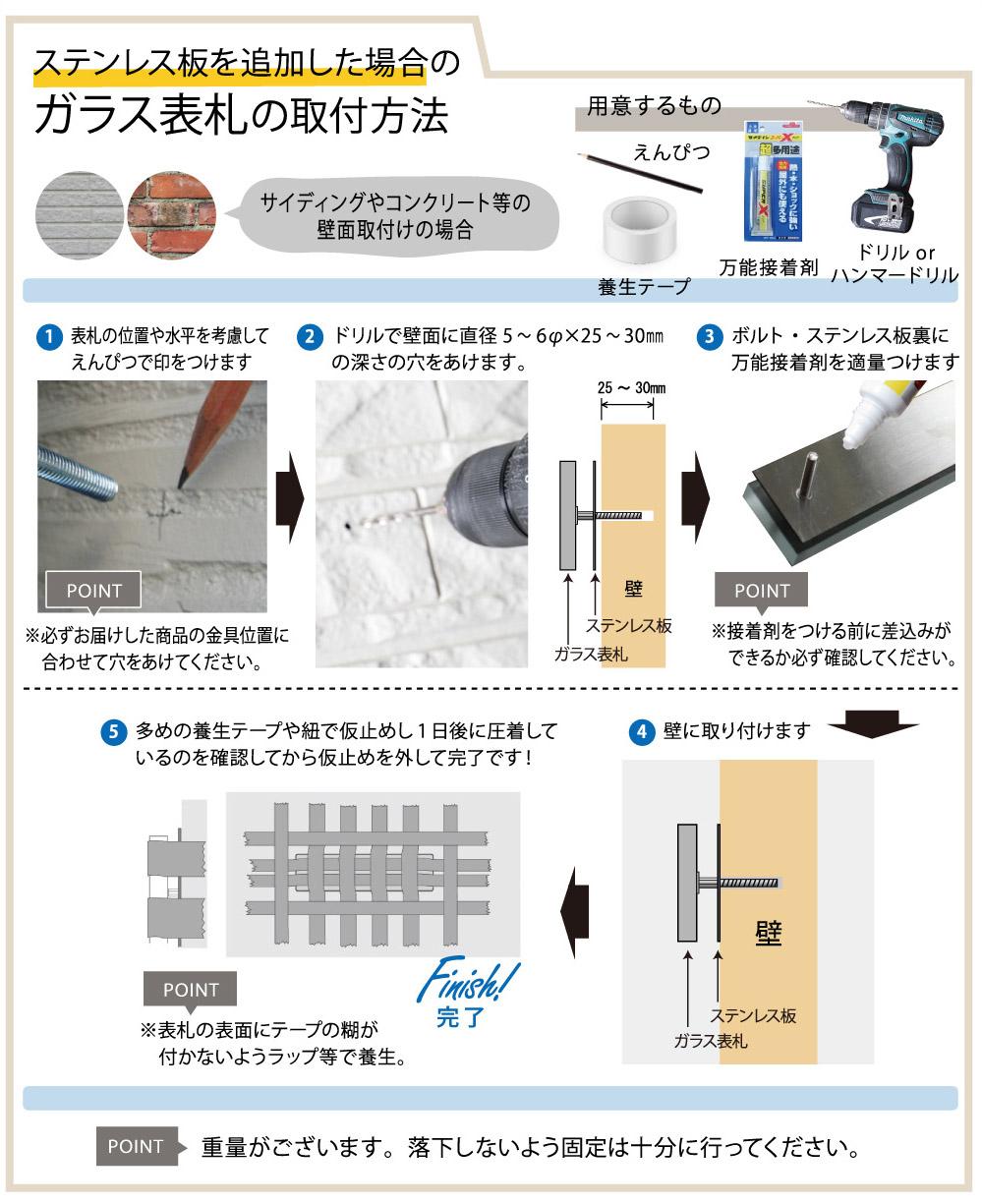 表札 ガラス 取り付け方法 ステンレス板