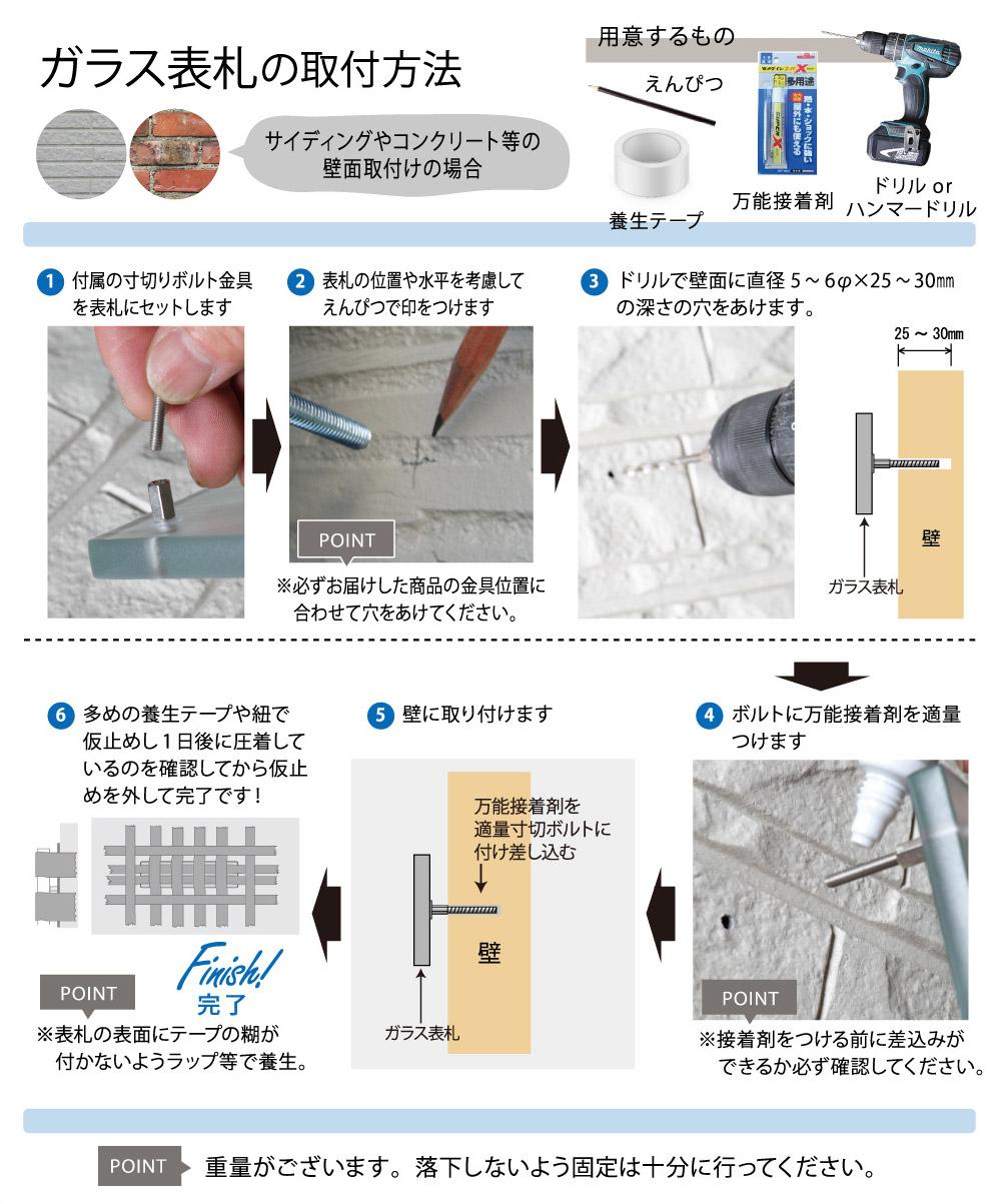 表札 ガラス 取り付け方法