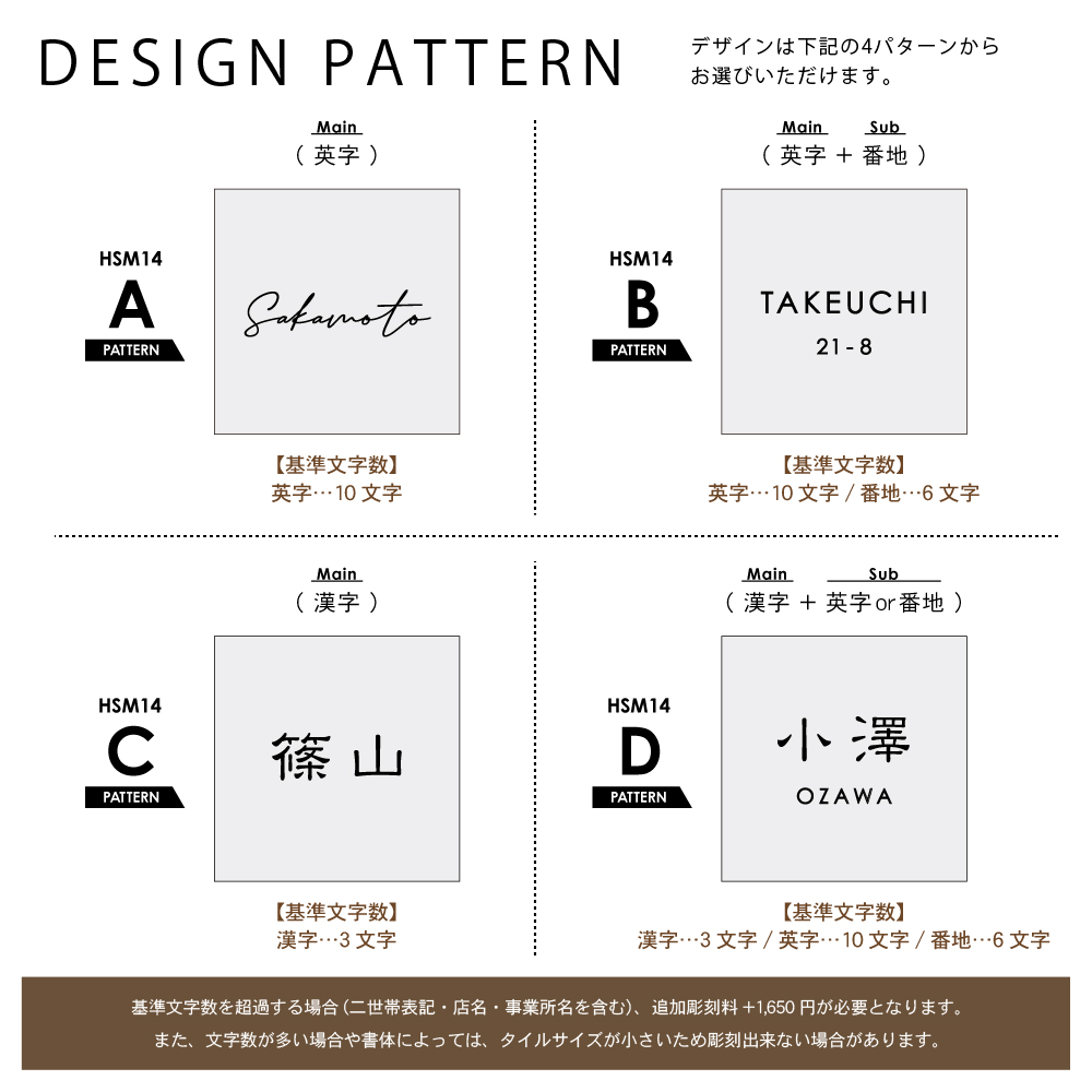 表札 タイル デザインパターン
