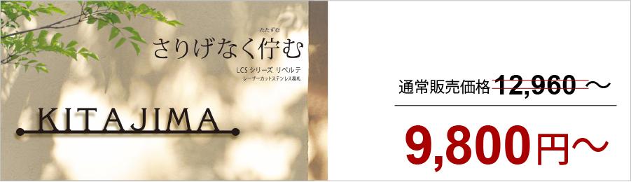 まるでおうちカフェ LCS-03