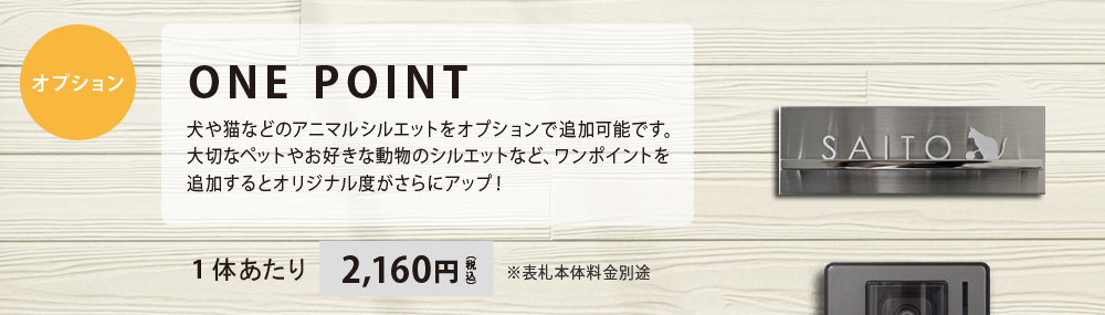 表札 ステンレス 切り文字 LCSM-01ワンポイント 犬 猫 鳥