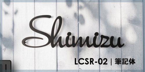 表札 ステンレス アンダーラインのないシンプルな切り文字レーザーカットステンレス表札【lcsr-02】