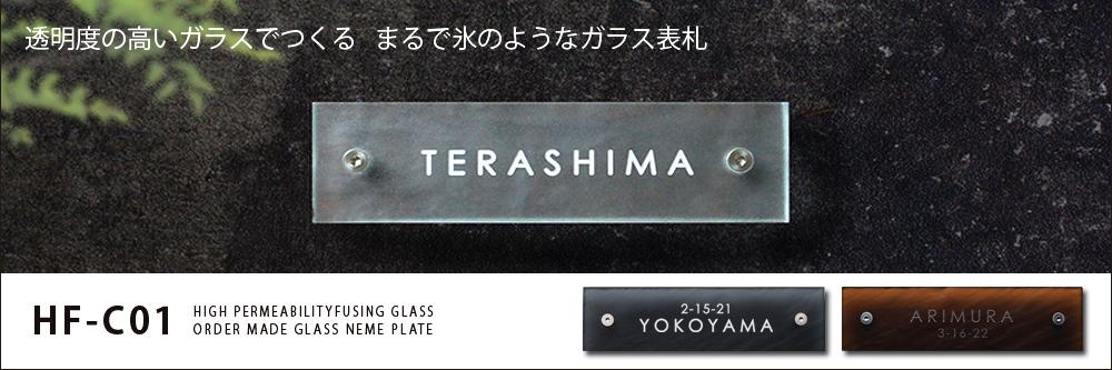 表札 ガラス 人気 まるで氷の透明感hf-c01