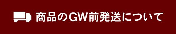 GW前配送のお知らせ