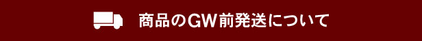 GW前の配送について