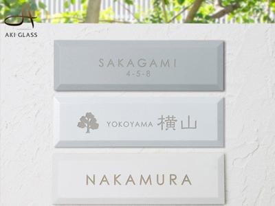 シンプルでかわいいタイル表札