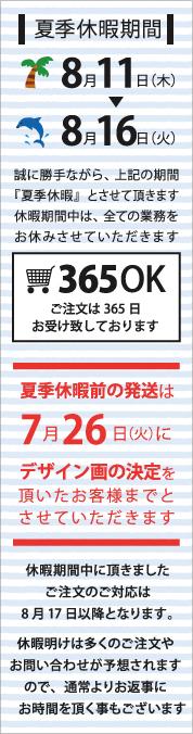 2016年夏季休暇のお知らせ
